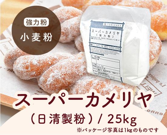 スーパーカメリヤ(日清製粉) / 25kg