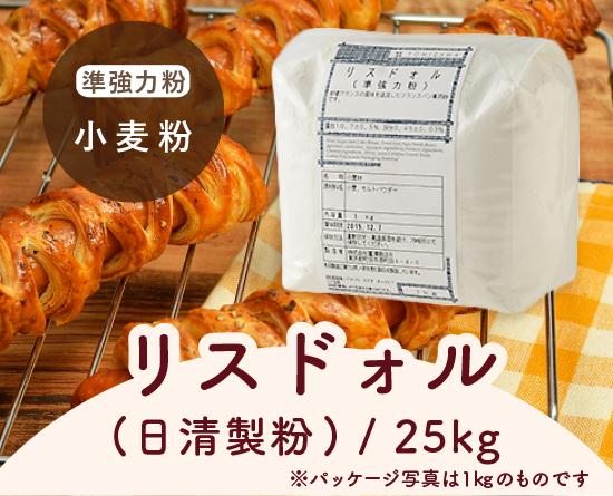 リスドォル(日清製粉) / 25kg