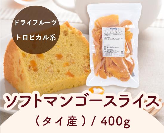 ソフトマンゴー スライス(タイ産)