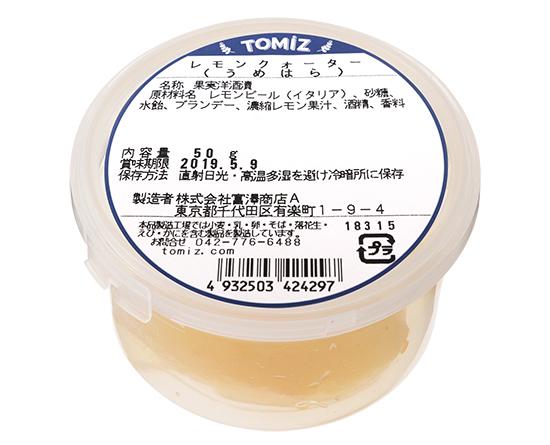 うめはら レモンクォーター / 50g