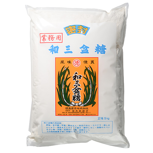 和三盆糖(徳島) / 5kg