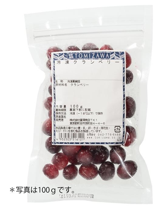 冷凍クランベリー / 1kg