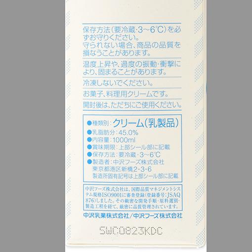 中沢 フレッシュクリームFW(45%) / 1000ml