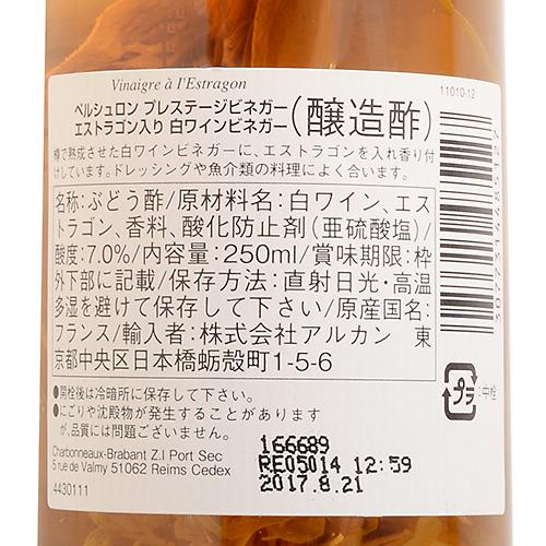 ペルシュロン エストラゴン入り白ワインビネガー / 250ml