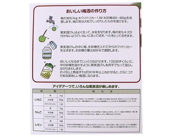 スナップウェアー果実酒びん4.2 / 1個