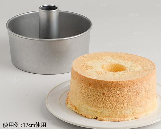 シフォンケーキ型 (17cm) / 1個