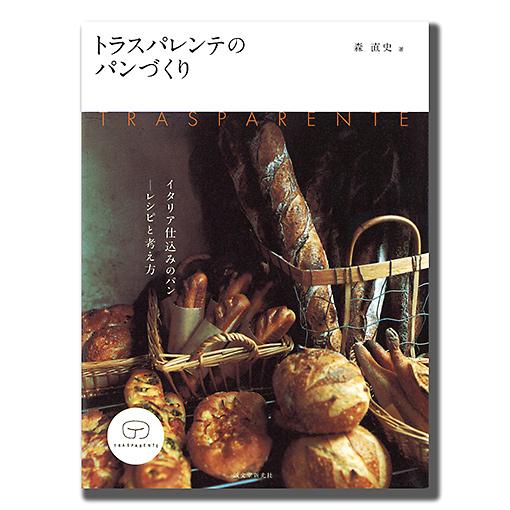 トラスパレンテのパンづくり / 1冊