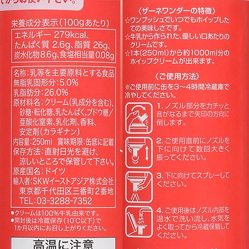 ザーネワンダー ホイップクリーム / 250ml