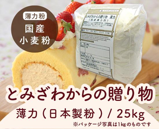 とみざわからの贈り物 薄力(日本製粉) / 25kg