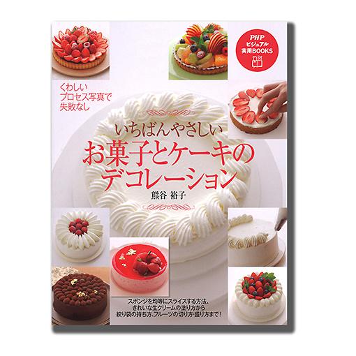 お菓子とケーキのデコレーション / 1冊