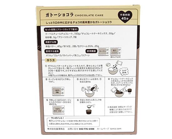 手作りセット ガトーショコラ / 1セット