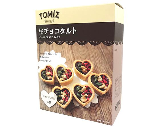 手作りセット 生チョコタルト / 1セット