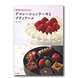 デコレーションケーキとプティフール / 1冊