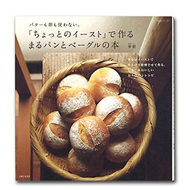 「ちょっとのイースト」で作るまるパンとベーグルの本 / 1冊