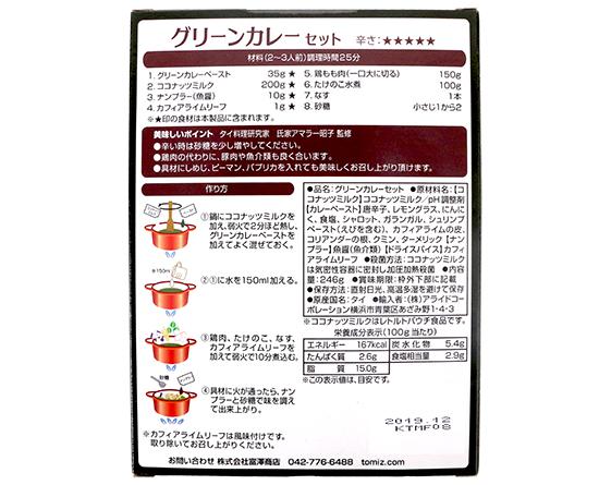 手作りタイグリーンカレーセット / 246g