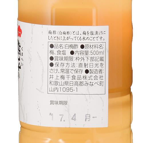 白梅酢 / 500ml