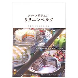 リリエンベルグ真心のレシピと笑顔の魔法 / 1冊