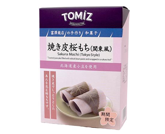 手作り和菓子セット 焼き皮桜もち(関東風) / 1セット