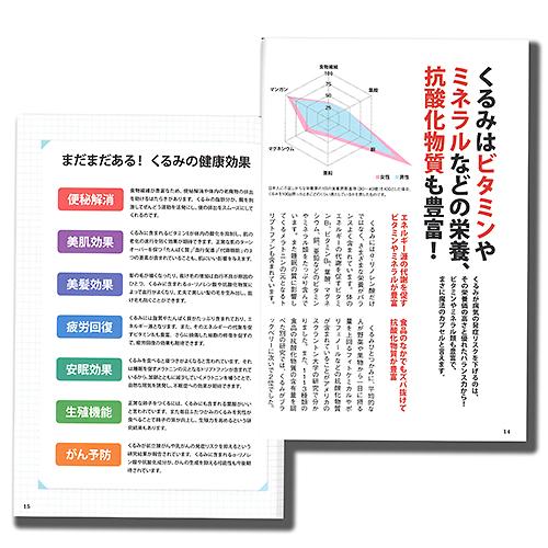 くるみ健康レシピ / 1冊