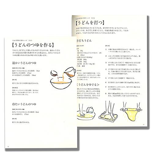 Cafe中野屋のうどんレシピ / 1冊