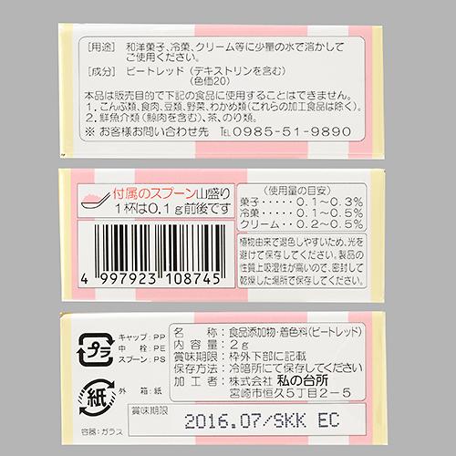 粉末食用色素(ピンク) / 2g