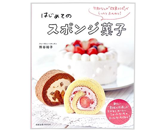 はじめてのスポンジ菓子 / 1冊