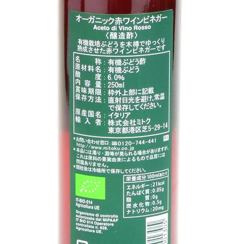 *● 【有機JAS】赤ワインビネガー / 250ml