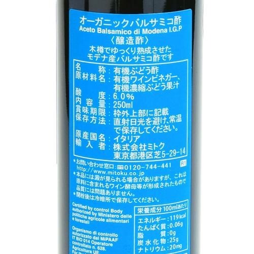 *● 【有機JAS】バルサミコ酢 / 250ml