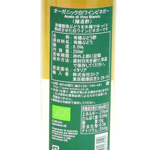*● 【有機JAS】白ワインビネガー / 250ml