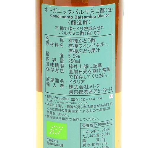 *● 【有機JAS】バルサミコ酢(白) / 250ml