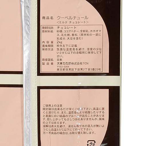 クーベルチュール ミルク / 2kg