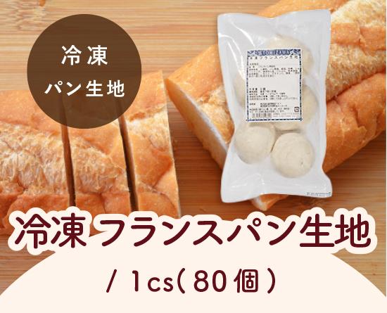 冷凍フランスパン生地 / 1cs(80個)