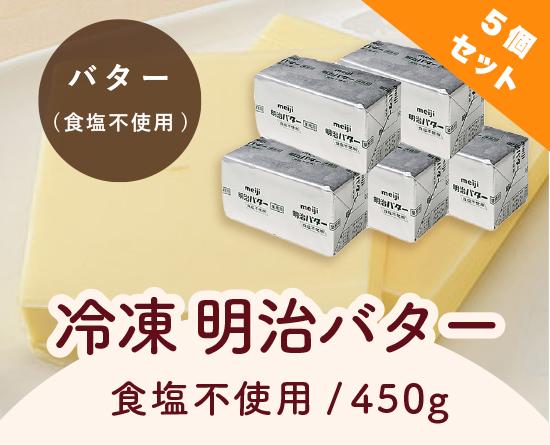 冷凍 明治バター(食塩不使用) / 450g×5個セット