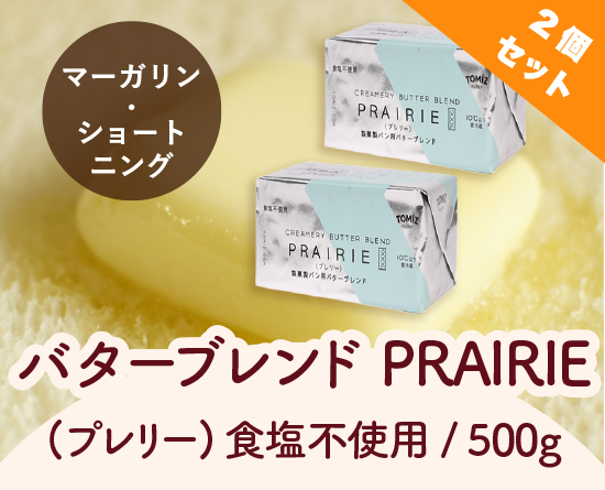 TOMIZ バターブレンドPRAIRIE(プレリー) 食塩不使用 / 500g×2個セット