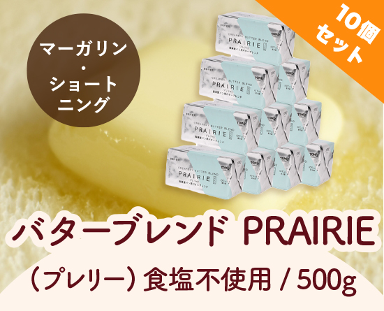 TOMIZ バターブレンドPRAIRIE(プレリー) 食塩不使用 / 500g×10個セット