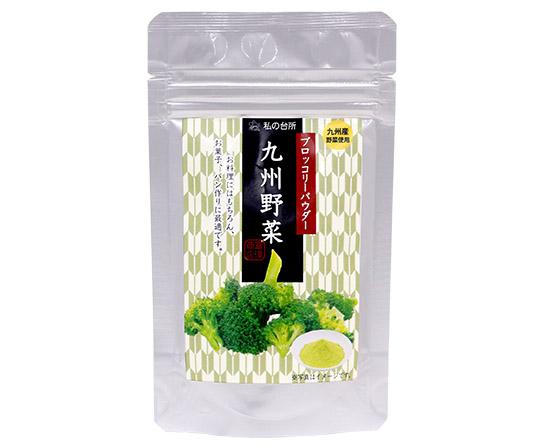 九州産ブロッコリーパウダー / 40g