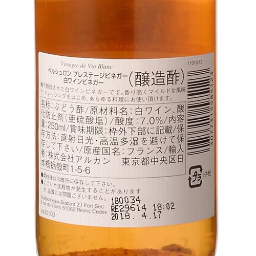 ペルシュロン 熟成白ワインビネガー / 250ml
