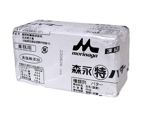 森永丸特バター(食塩無添加)
