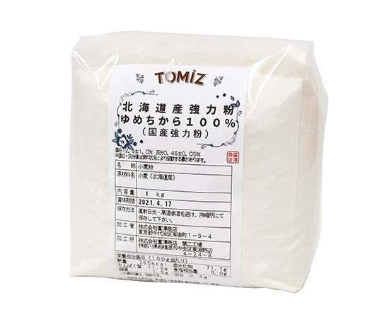 北海道産強力粉(ゆめちから100%)