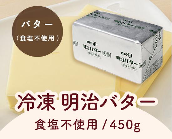 ★バター(無塩)