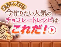まるでプロみたい!?<br>人気急上昇のチョコレートレシピ
