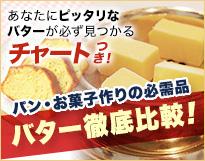 バターのメーカーごとの特徴を徹底解説 !