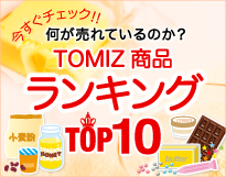 もうチェックしましたか?<br>TOMIZ定番人気の商品は…?