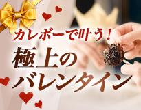 バレンタインにおすすめ!