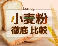 好きな小麦粉はありますか?
