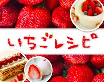 <b>SNS映え</b>も抜群 ! いちごレシピ