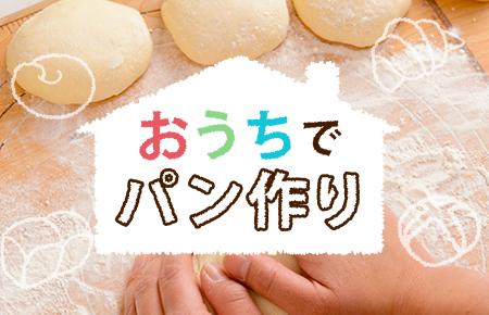 おうちでパン作り_パン作りの基本