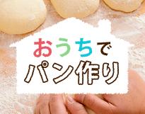 パン作りの基礎を徹底解説 !