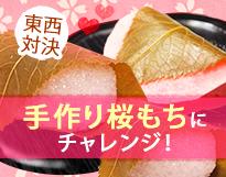 手作り<b>桜もち</b>にチャレンジ!