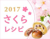 桜満開のレシピがいっぱい!